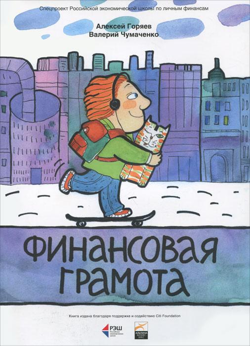 Финансовая грамота | Горяев Алексей Петрович, Чумаченко Валерий Валерьевич  #1