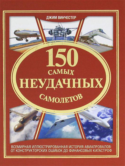 150 самых неудачных самолетов   Винчестер Джим #1