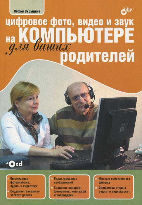 Цифровое фото, видео и звук на компьютере для ваших родителей (+ CD-ROM)  #1
