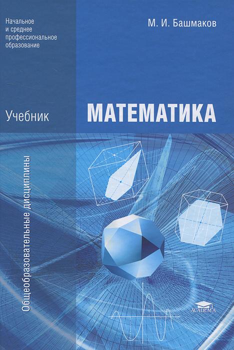 Математика   Башмаков Марк Иванович #1