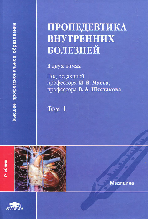 Пропедевтика внутренних болезней. В 2 томах. Том 1 #1