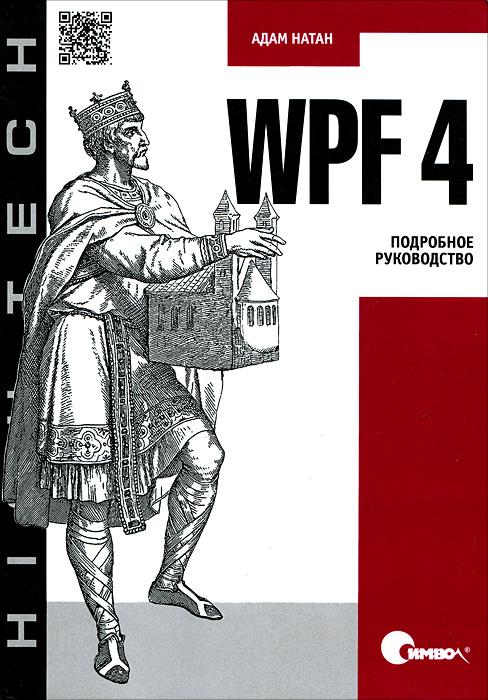 WPF 4. Подробное руководство   Натан Адам #1