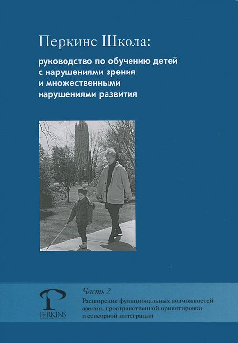 Перкинс Школа. Руководство про обучению детей с нарушениями зрения и множественными нарушениями развития. #1