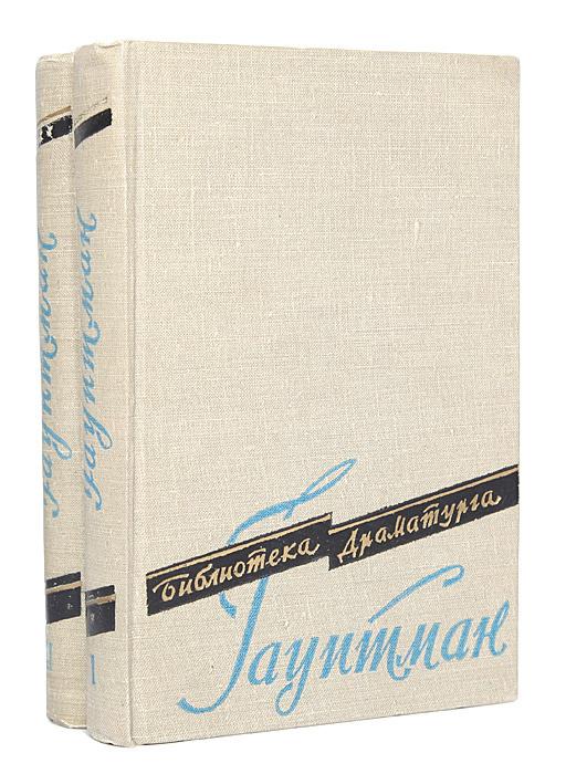 Гергарт Гауптман. Пьесы (комплект из 2 книг) | Гауптман Герхарт  #1