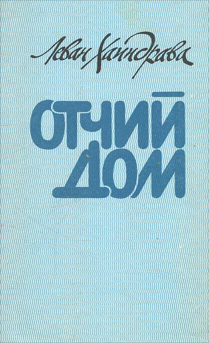 Отчий дом | Хаиндрава Леван Ивлианович #1