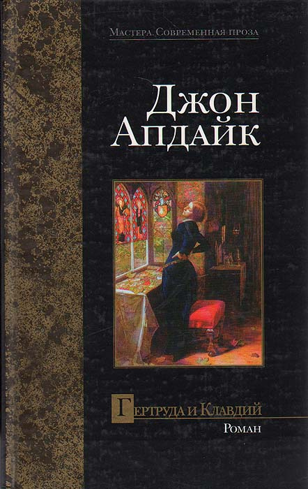 Гертруда и Клавдий | Апдайк Джон #1