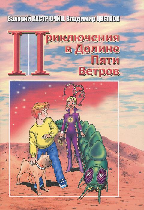 Приключения в Долине Пяти Ветров #1