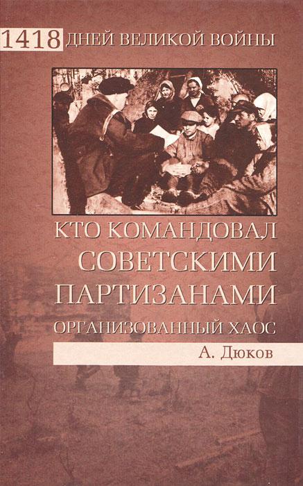 Кто командовал советскими партизанами. Организованный хаос  #1