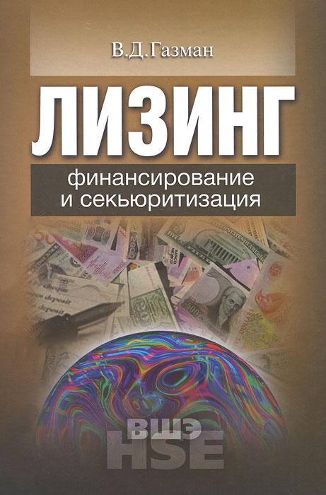 Лизинг. Финансирование и секьюритизация | Газман Виктор Давидович  #1