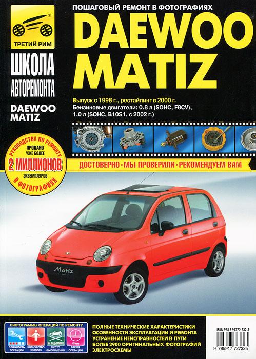 Daewoo Matiz. Выпуск с 1998 г. Руководство по эксплуатации, техническому обслуживанию и ремонту  #1
