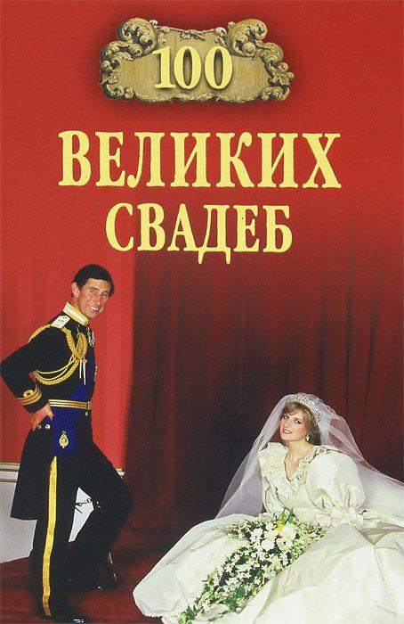 100 великих свадеб #1