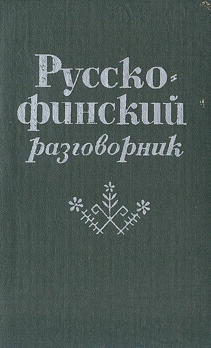 Русско-финский разговорник #1