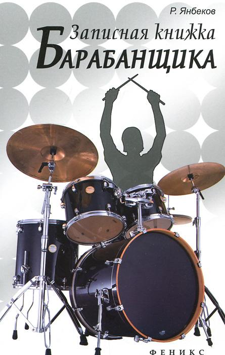 Записная книжка барабанщика #1