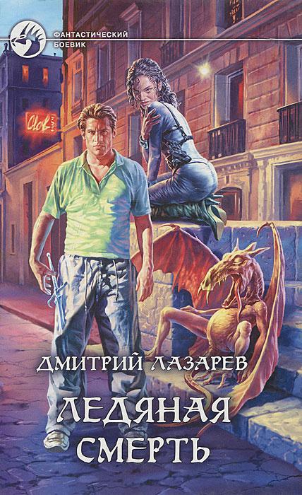 Ледяная смерть   Лазарев Дмитрий Владимирович #1
