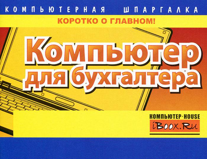 Компьютер для бухгалтера | Сурядный Алексей Станиславович  #1