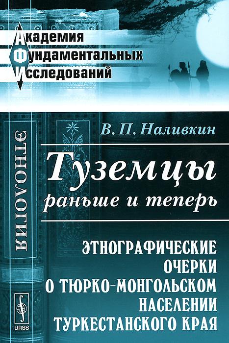 Туземцы раньше и теперь. Этнографические очерки о тюрко-монгольском населении Туркестанского края  #1
