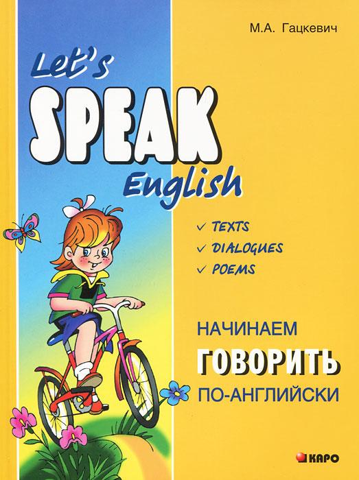 Начинаем говорить по-английски / Let's Speak English #1