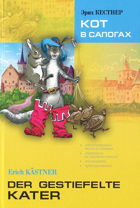 Кот в сапогах / Der Gestiefelte Kater #1