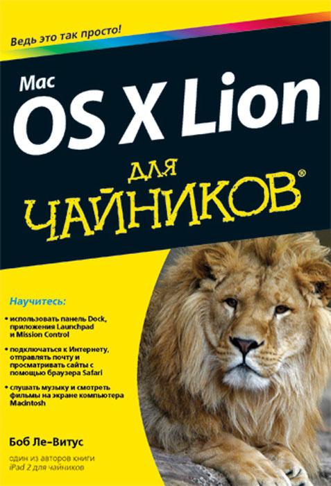 Mac OS X Lion для чайников #1