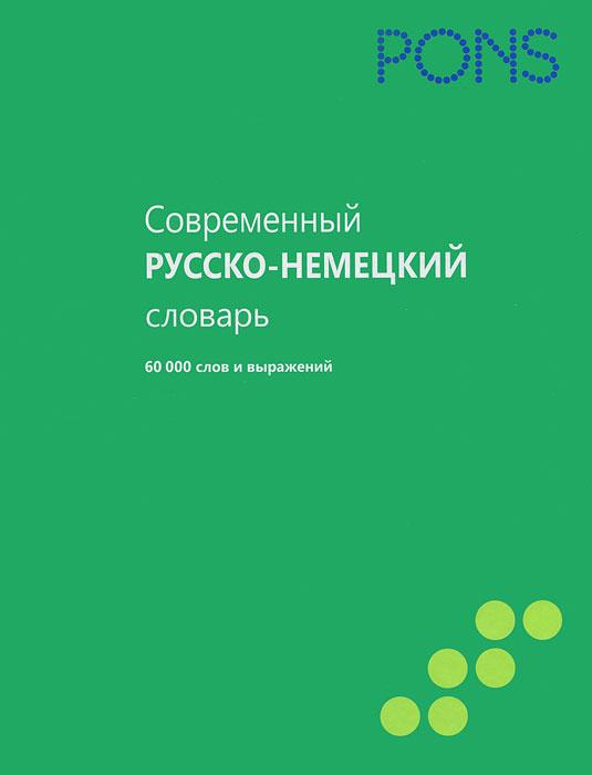 Современный русско-немецкий словарь #1