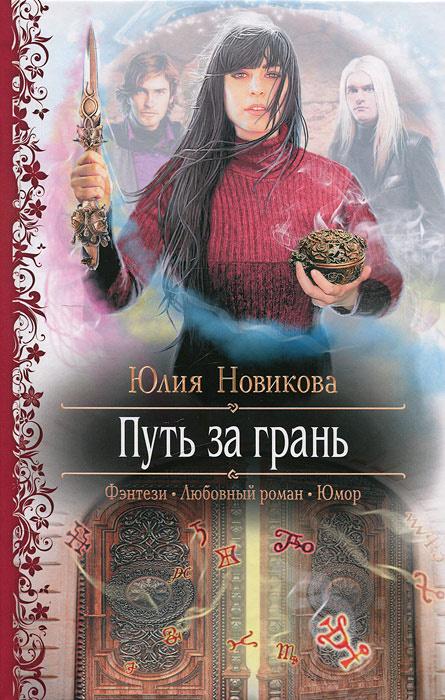 Путь за грань | Новикова Юлия Владимировна #1