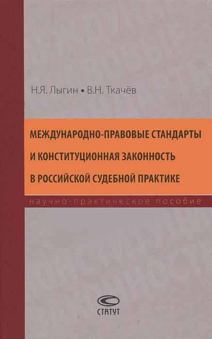 Международно-правовые стандарты и конституционная законность в российской судебной практике  #1