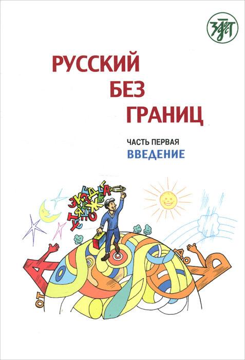 Русский без границ. В 3 частях. Часть 1. Введение #1