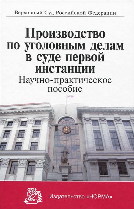 Производство по уголовным делам в суде первой инстанции  #1