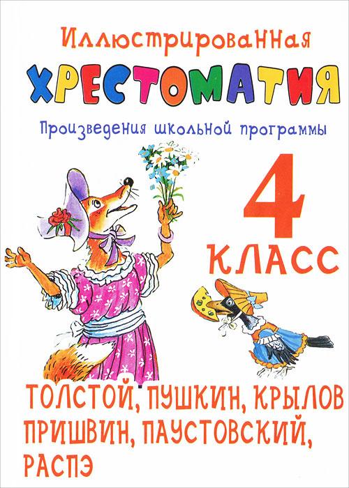 Иллюстрированная хрестоматия. Произведения школьной программы. 4 класс  #1