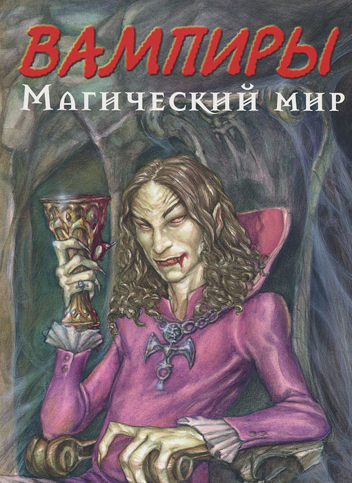 Вампиры. Магический мир #1