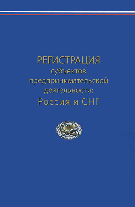 Регистрация субъектов предпринимательской деятельности. Россия и СНГ  #1