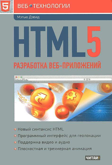 HTML5. Разработка веб-приложений #1