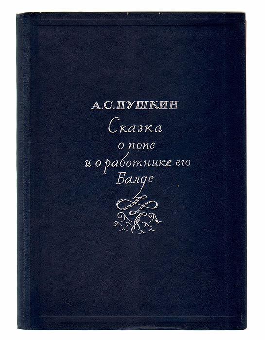 Сказка о попе и о работнике его Балде | Пушкин Александр Сергеевич  #1