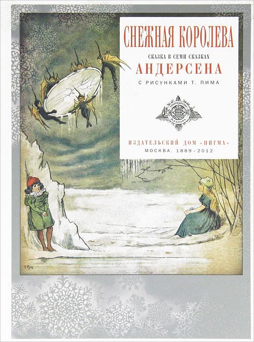 Снежная королева   Андерсен Ганс Кристиан #1