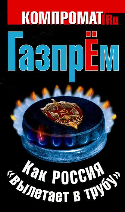 """ГазпрЕм. Как Россия """"вылетает в трубу"""" #1"""