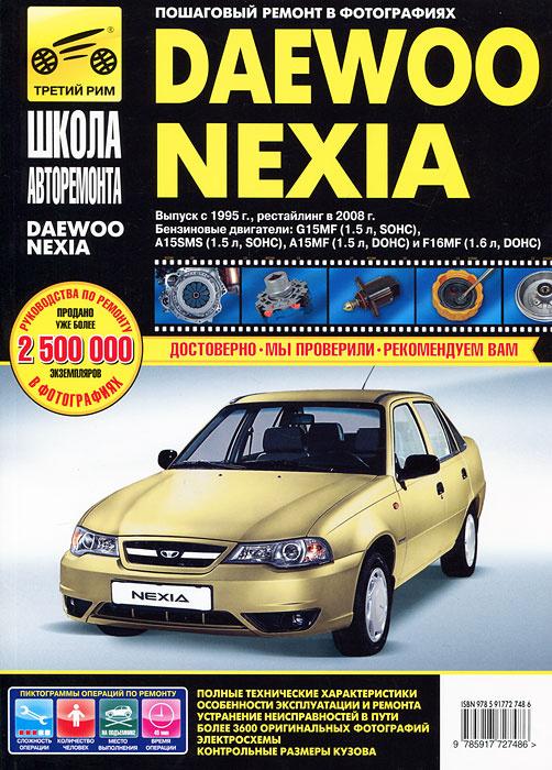 Daewoo Nexia. Выпуск с 1995 г. Руководство по эксплуатации, техническому обслуживанию и ремонту  #1
