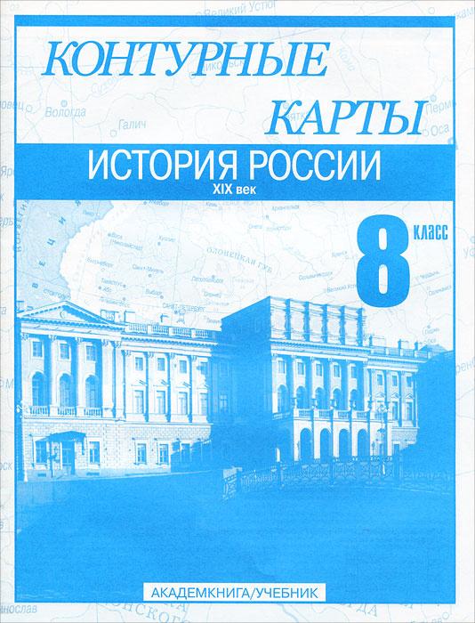 Контурные карты. История России. XIX век. 8 класс #1