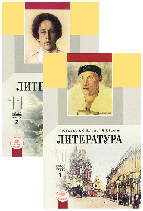 Литература. 11 класс (комплект из 2 книг) #1