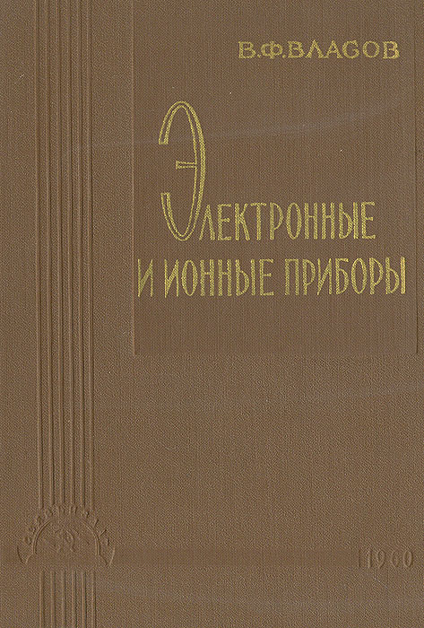 Электронные и ионные приборы   Власов Владимир Федорович  #1