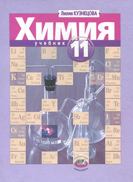 Химия. 11 класс. Профильный уровень #1