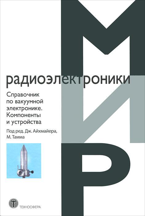 Справочник по вакуумной электронике. Компоненты и устройства  #1