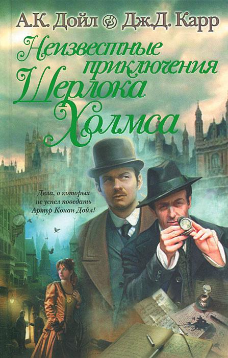 Неизвестные приключения Шерлока Холмса | Конан Дойл Адриан, Карр Джон Диксон  #1