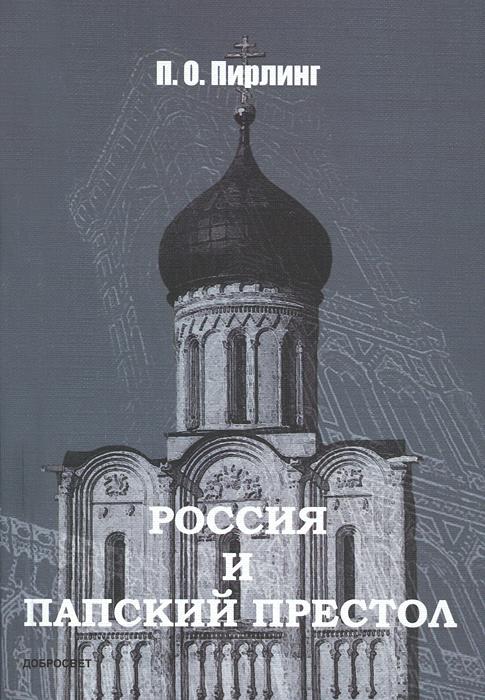 Россия и Папский престол #1
