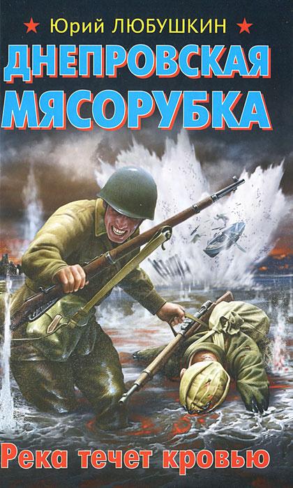 Днепровская мясорубка. Река течет кровью | Любушкин Юрий Павлович  #1