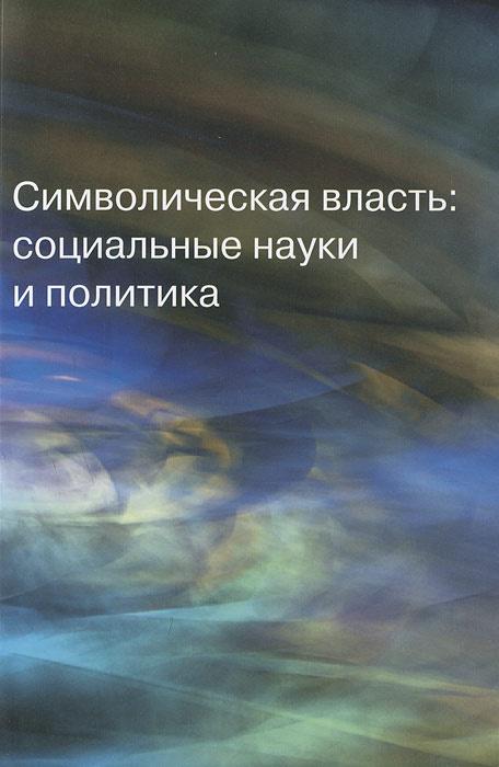 Socio/Логос. Альманах, 2011. Символическая власть. Социальные науки и политика  #1