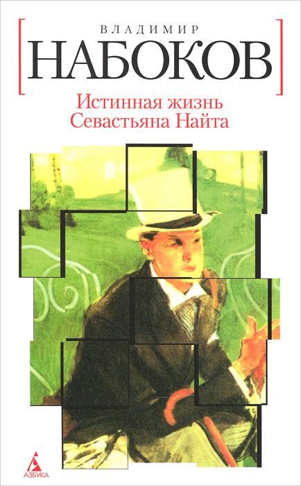 Истинная жизнь Севастьяна Найта | Набоков Владимир Владимирович  #1