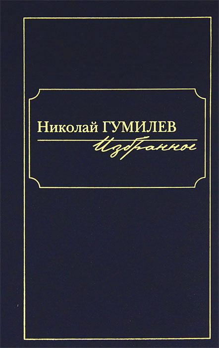 Николай Гумилев. Избранное | Аннинский Лев Александрович, Гумилев Николай Степанович  #1