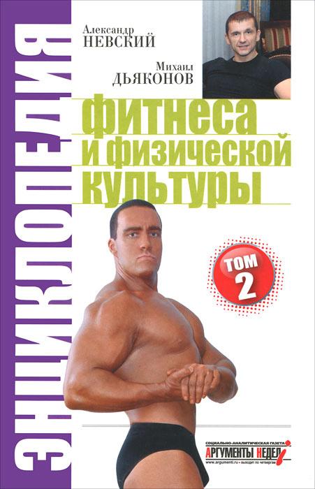 Энциклопедия фитнеса и физической культуры. Том 2 #1