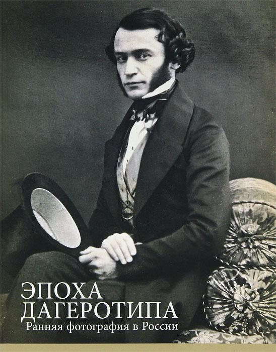 Эпоха дагеротипа. Ранняя фотография в России #1