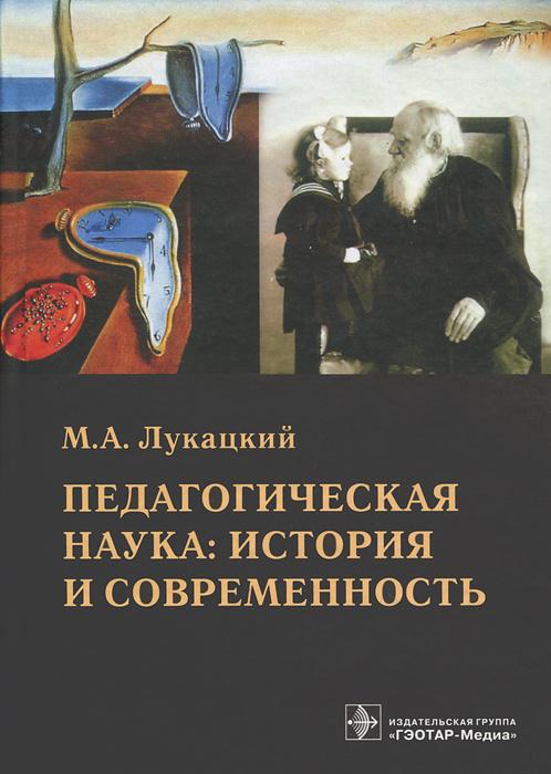 Педагогическая наука. История и современность #1